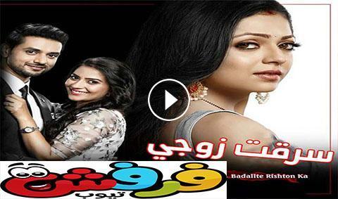 مسلسل سرقت زوجي الحلقة 71 مدبلجة للعربية كامل اون لاين