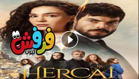 مسلسل زهرة الثالوث مترجم للعربية الحلقة 21