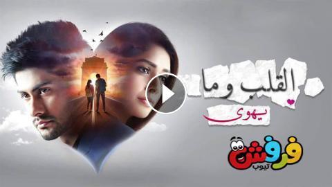 مسلسل القلب ومايهوى الحلقة 55 مدبلج