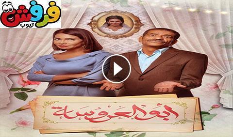 مسلسل ابو العروسة الجزء الثاني الحلقة 43 كاملة فرفش تيوب